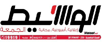 وظائف وسيط الأسكندرية عدد الجمعة 7 ابريل 2017 م