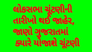 Lok sabha elections 2019 latest news, date of Loksabha election