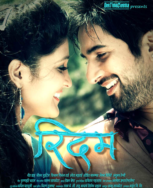 Latest Nepali Song Download On 320kbs: Rhythm Nepali New Movie 2013