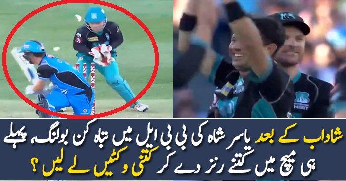 Yasir Shah big perfomus First Match of BBL