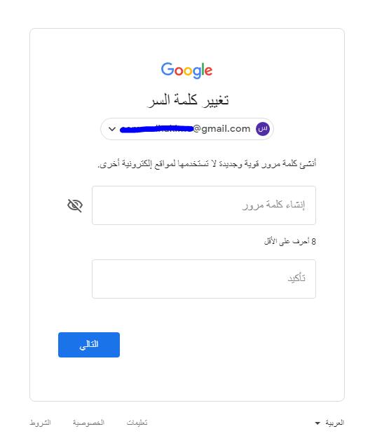 تغير باسورد الايميل gmail