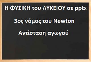 Μαθήματα ΦΥΣΙΚΗΣ Α΄-Β΄ Λυκ. σε pptx.