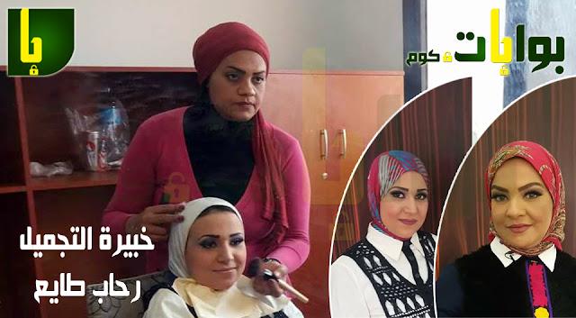 لقاء حصري مع خبيرة التجميل رحاب طايع ودورها في قناة HBC