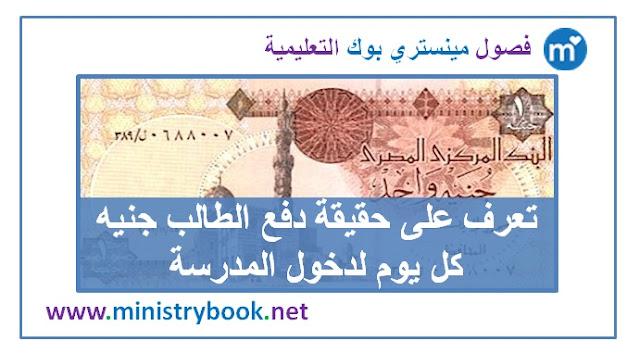 جنية-اخبار وزارة التربية والتعليم