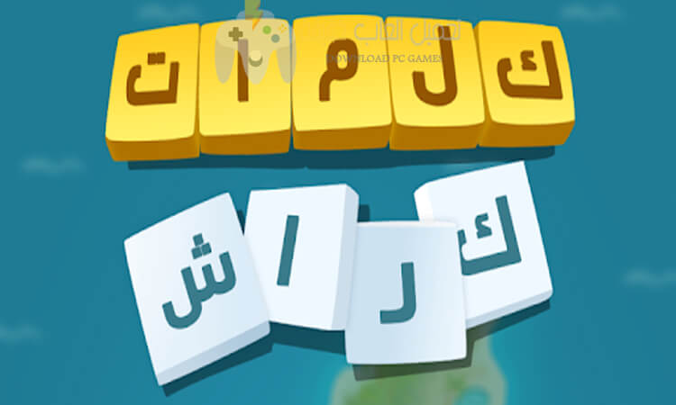 تحميل لعبة كلمات كراش للكمبيوتر والموبايل مجانا برابط واحد مباشر
