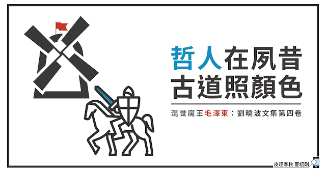 混世魔王毛澤東-皮理春秋