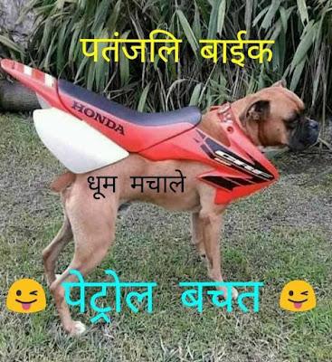 Patanjali Bike Funny Patanjali Motorcycle