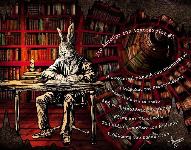 Λαγούμι της λογοτεχνίας από το φονικό κουνέλι, μέρος 3 - Πινόκιο, Καρκαβίτσας, Κάφκα, Νίτσε, Μπάιρον, Μπωντλαίρ, Ντοστογιέφσκι