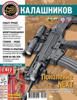 Читать онлайн журнал<br>Калашников (№11 ноябрь 2016) <br>или скачать журнал бесплатно