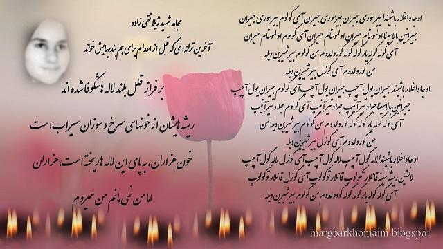 ایران-زندگی نامه ژیلا نقی زاده از زندانیان مجاهدی که 20بهمن به پیکرهای موسی و اشرف و یارانشان ادای احترام کرد وتیرباران شد
