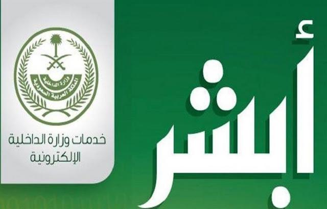 تحميل تطبيق أبشر Absher السعودي للخدمات الإلكترونية وشؤون الوافدين