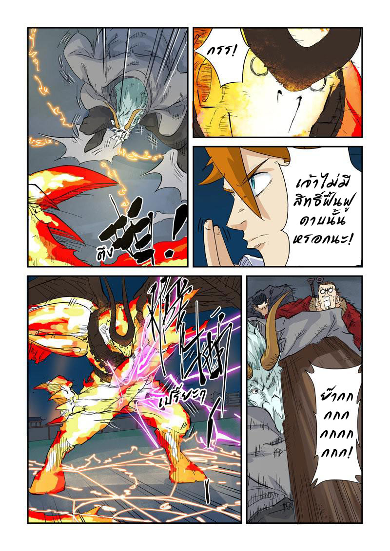 Tales of Demons and Gods ตอนที่ 135 หน้า 5