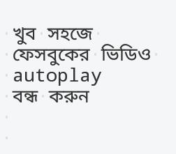 খুব সহজে ফেসবুকের ভিডিও অটোপ্লে (auto play) বন্ধ করুন