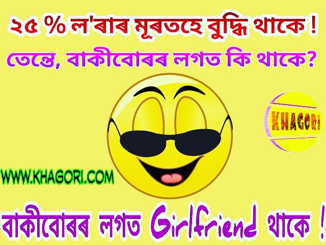 Assamese Jokes Photo - 8 Assamese Whatsapp Image Joke - Khagori
