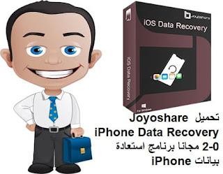 تحميل Joyoshare iPhone Data Recovery 2-0 مجانا برنامج استعادة بيانات iPhone