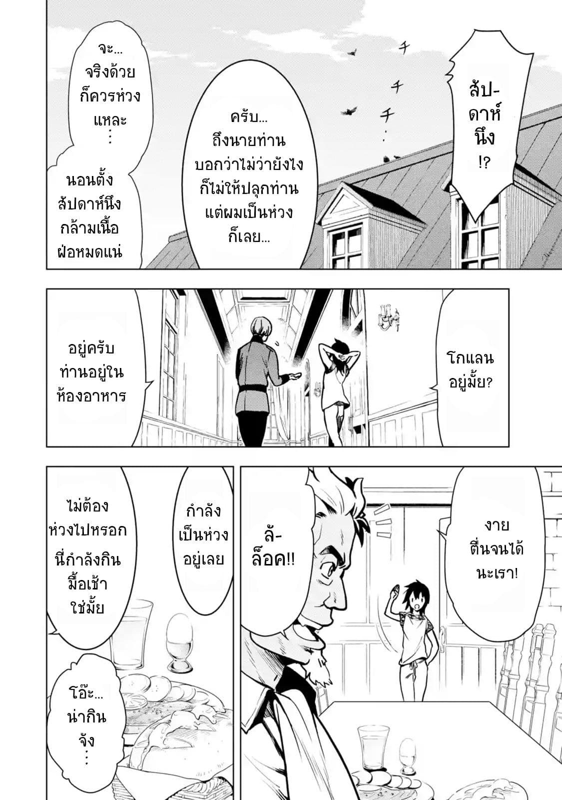 อ่านการ์ตูน Koko wa Ore ni Makasete Saki ni Ike to Itte kara 10 Nen ga Tattara Densetsu ni Natteita ตอนที่ 2 หน้าที่ 5