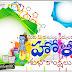Telugu Holi Greetings - Holi Greeting Cards - Holi wishes messages