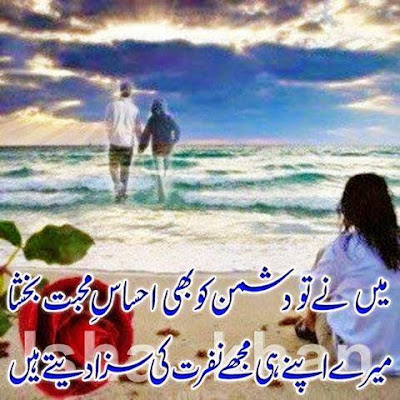 Sad Poetry | Sad Poetry In Urdu 2 Lines Poetry | Urdu Poetry World,Urdu Poetry,Sad Poetry,Urdu Sad Poetry,Romantic poetry,Urdu Love Poetry,Poetry In Urdu,2 Lines Poetry,Iqbal Poetry,Famous Poetry,2 line Urdu poetry,Urdu Poetry,Poetry In Urdu,Urdu Poetry Images,Urdu Poetry sms,urdu poetry love,urdu poetry sad,urdu poetry download,sad poetry about life in urdu