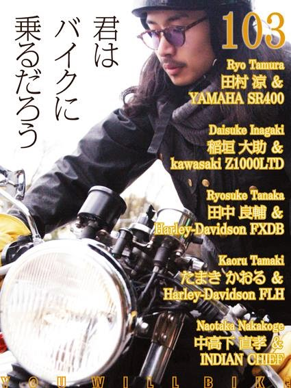 You Will Bike