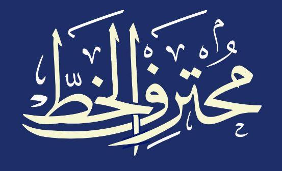 تحميل تطبيق محترف الخط muhtarif alkhat