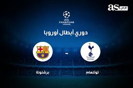 يلا شوت الجديد مباراة برشلونة وتوتنهام  في دوري أبطال أوروبا مباراة توتنهام وبرشلونة