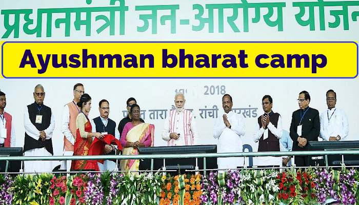 ayushman bharat yojana : AYUSHMAN camp scheme detail   200 Rupee per camp