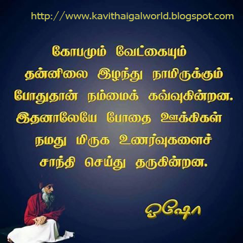 Tamil Kavithai Osho Tamil Quotes