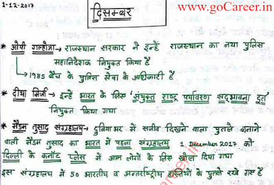 Hand Written Current Affairs Notes Of December- 2017 (In Hindi)