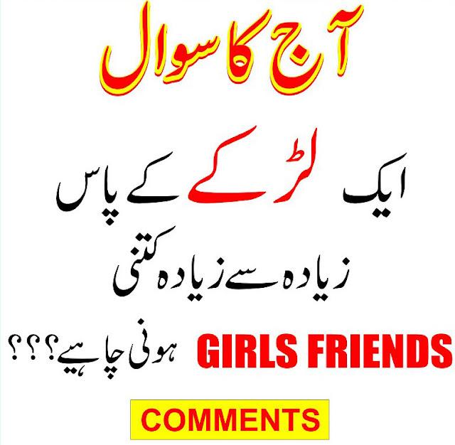 Pakistan Fashion: Aaj ka sawal ek larkay kay pas kitni ...