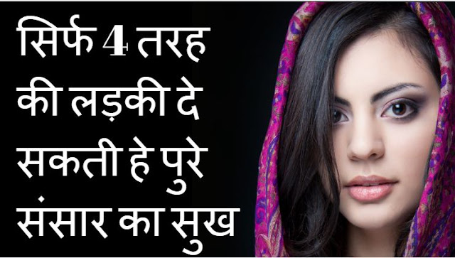 types of girls who better wife love and relationship tips in hindi