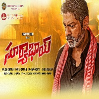 Surya Bhai (2017) Telugu Movie Audio CD Front Covers, Posters, Pictures, Pics, Images, Photos, Wallpapers