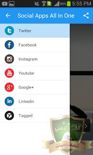 تجميعا لبرامج التواصل الاجتماعي كيفية جعل جميع تطبيقات الشات في تطبيق واحد أفضل تطبيق أندرويد