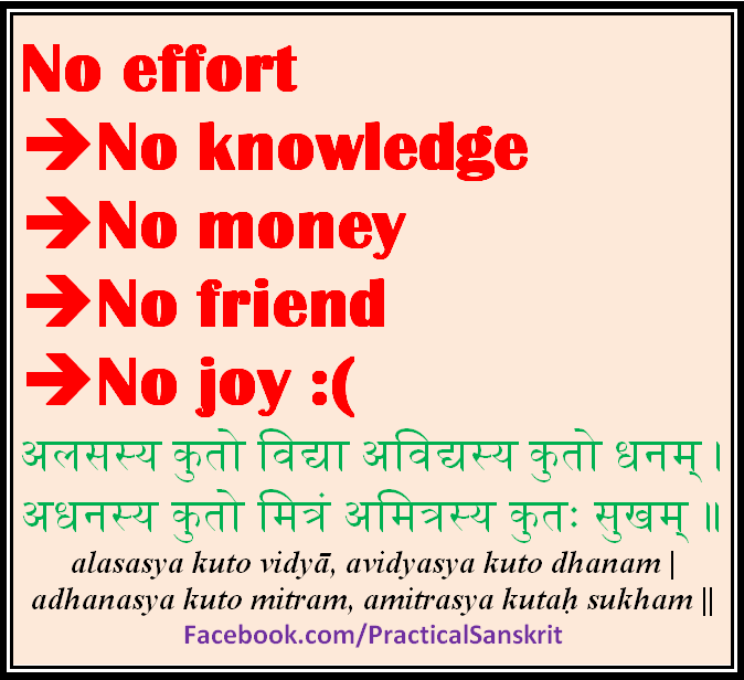 Practical Sanskrit: Give your best, be of some worth - अलसस्य