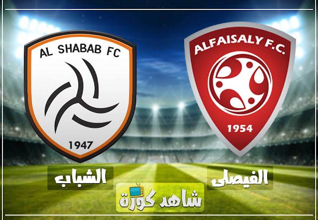 alshabab-vs-alfaisaly