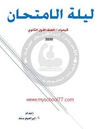 مراجعة ليلة امتحان الكيمياء للصف الأول الثانوى ترم أول 2020 أ/  ابراهيم سند