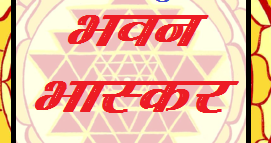 Vastu Shastra In English Pdf