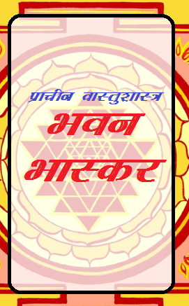 Download vastu shastra in hindi pdf