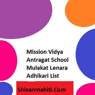 Mission Vidya Antragat School Mulakat Lenara Adhikari List