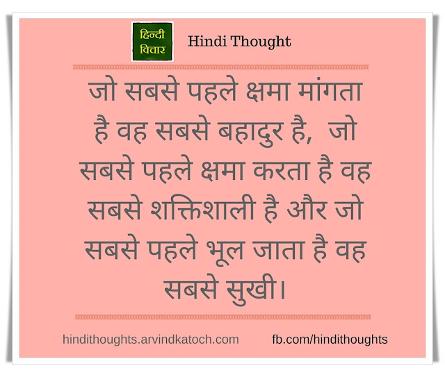 Thought of Day, Hindi, Image, person, asks, forgiveness, क्षमा, powerful, happiest,
