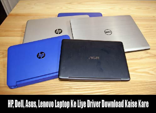 hp-dell-asus-lenovo-laptop-ke-liye-driver-kaise-download-kare