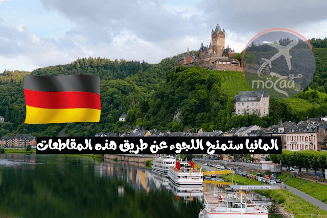 هذه المقاطعات الالمانية ستمنحك اللجوء في المانيا 2019