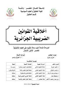 أخلاقية القوانين الضريبية الجزائرية - رسالة دكتوراه