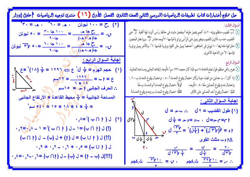 اجابات إختبارات كتاب تطبيقات الرياضيات للثانى الثانوى %25D8%25AD%25D9%2584%2B%25D9%2586%25D9%2585%25D8%25A7%25D8%25B0%25D8%25AC%2B%25D8%25A5%25D8%25AE%25D8%25AA%25D8%25A8%25D8%25A7%25D8%25B1%25D8%25A7%25D8%25AA%2B%25D9%2583%25D8%25AA%25D8%25A7%25D8%25A8%2B%25D8%25AA%25D8%25B7%25D8%25A8%25D9%258A%25D9%2582%25D8%25A7%25D8%25AA%2B%25D8%25A7%25D9%2584%25D8%25B1%25D9%258A%25D8%25A7%25D8%25B6%25D9%258A%25D8%25A7%25D8%25AA%2B%2B%25D9%2584%25D9%2584%25D8%25B5%25D9%2581%2B%25D8%25A7%25D9%2584%25D8%25AB%25D8%25A7%25D9%2586%25D9%2589%2B%2B%25D8%25A7%25D9%2584%25D8%25AB%25D8%25A7%25D9%2586%25D9%2588%25D9%2589%2B%25D8%25A7%25D9%2584%25D9%2582%25D8%25B3%25D9%2585%2B%25D8%25A7%25D9%2584%25D8%25B9%25D9%2584%25D9%2585%25D9%2589%2B%25D8%25A7%25D9%2584%25D9%2581%25D8%25B5%25D9%2584%2B%25D8%25A7%25D9%2584%25D8%25AF%25D8%25B1%25D8%25A7%25D8%25B3%25D9%2589%2B%25D8%25A7%25D9%2584%25D8%25A3%25D9%2588%25D9%2584%2B2016%2B-%2B2017_017