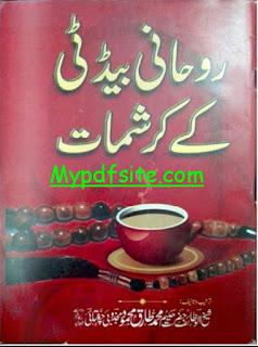 Rohani Bed Tea k Karishmaat