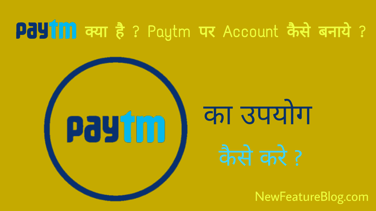 what-is-paytm-how-create-paytm-account-and-use-it