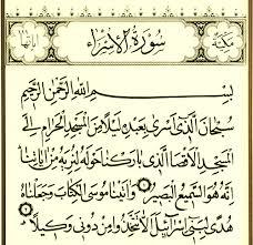 Photo of سورة الإسراء – سورة 17 – عدد آياتها 111 – القران الكريم