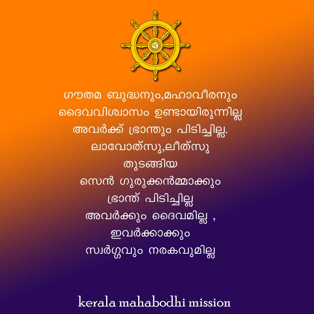 Malayalam Love Quotes U2013 Hridhayakavadam 67 Quotes