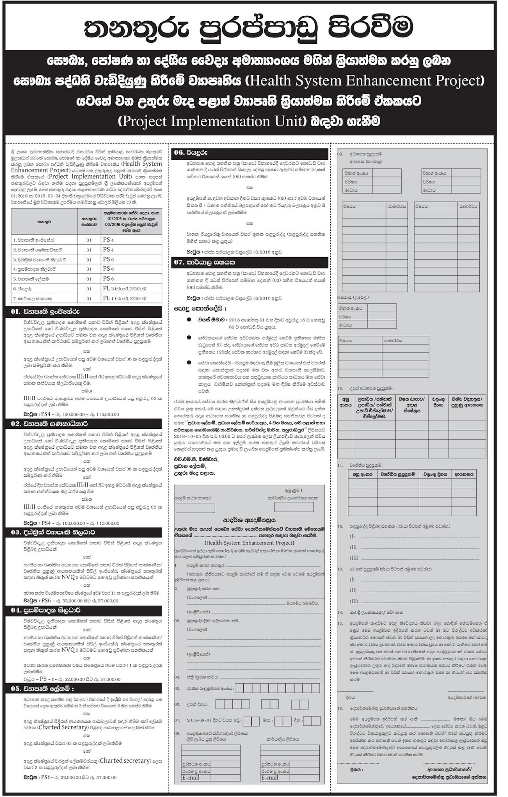 Office Assistant, Driver, Project Accountant , Procurement Officer - Ministry of Health