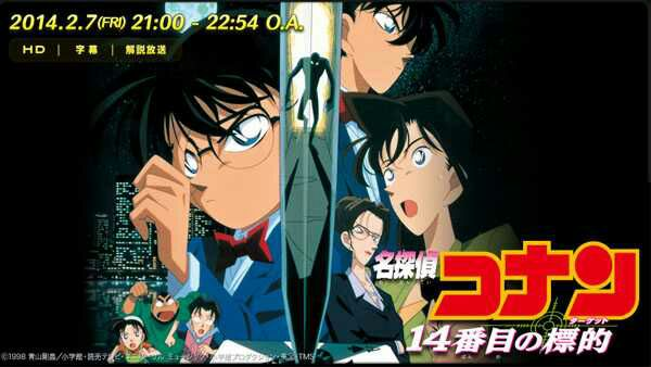 Detective Conan Movie 02: The Fourteenth Target BD Subtitle Indonesia