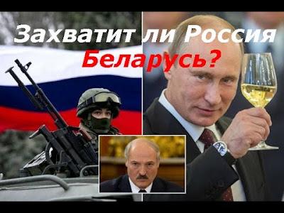 Следующая цель агрессии Путина — Беларусь